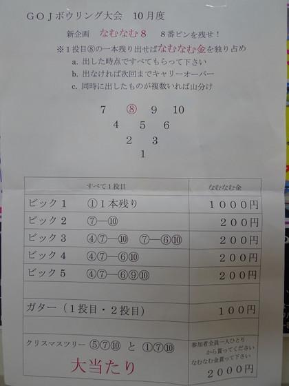 P1090452