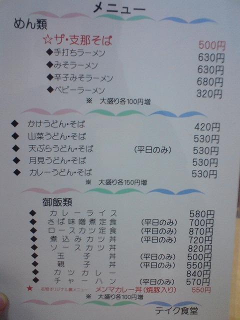 Sn3b0050